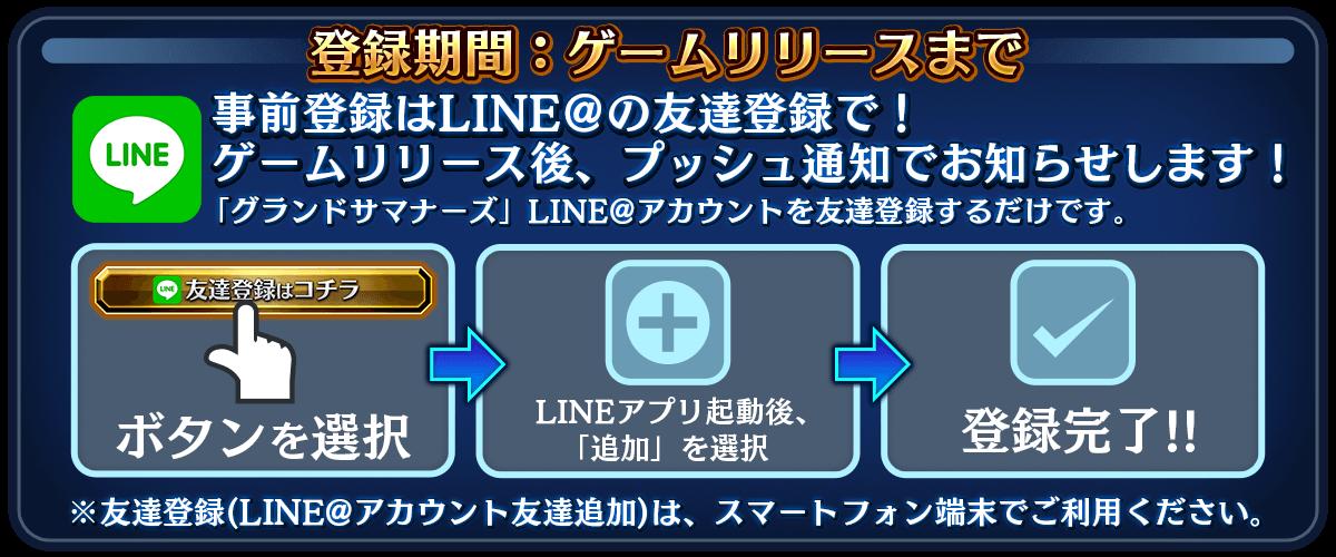 事前登録はLINE@の友だち登録で!ゲームリリース後、プッシュ通知でお知らせします!