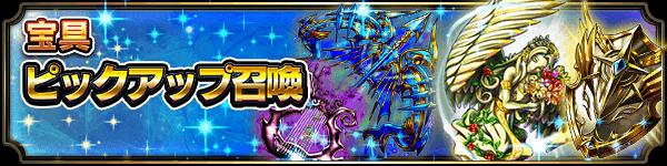 30015_summon_banner