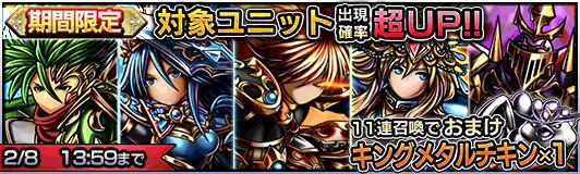 info_banner_2017020301