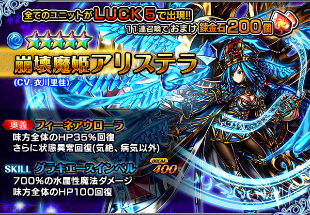 unit_summon_129