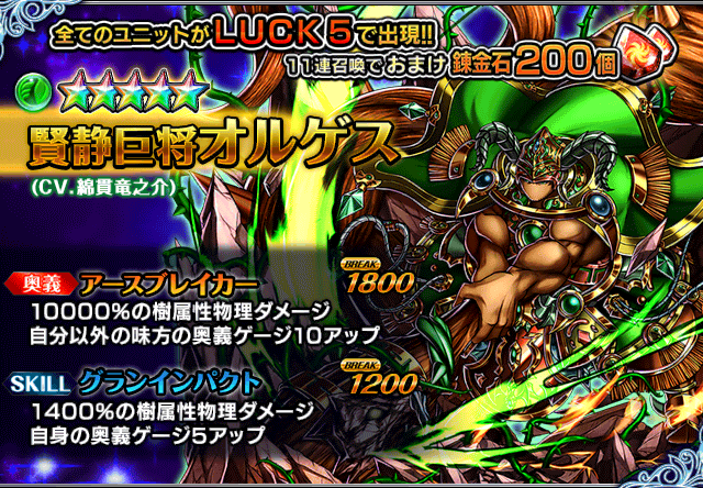 unit_summon_132