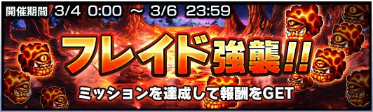 info_banner_20170303