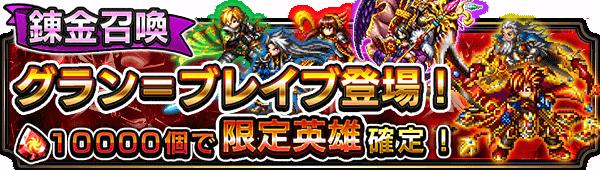 10052_summon_banner