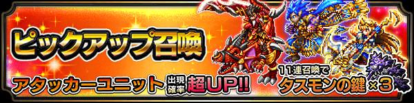 20030_summon_banner
