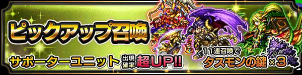 20031_summon_banner