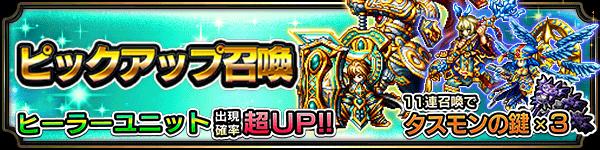 20033_summon_banner