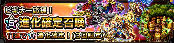 20036_summon_banner