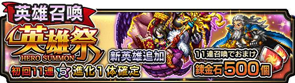 20037_summon_banner