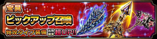 30017_summon_banner