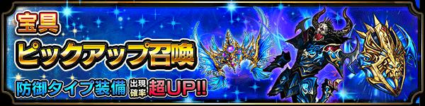 30021_summon_banner