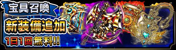 30022_summon_banner