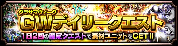 info_banner_gw_d