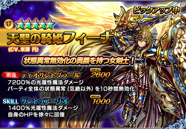 unit_summon_004_p