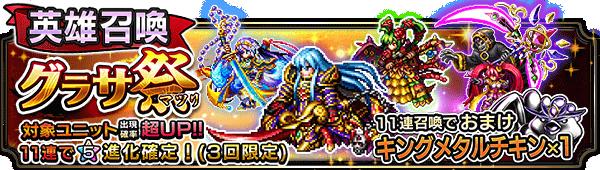 20040_summon_banner