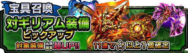 30024_summon_banner