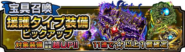 30025_summon_banner