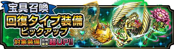 30026_summon_banner