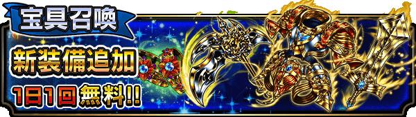 30027_summon_banner