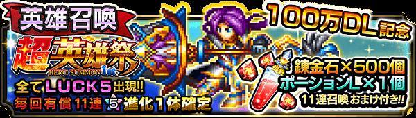 10071_summon_banner