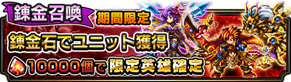 30062_summon_banner