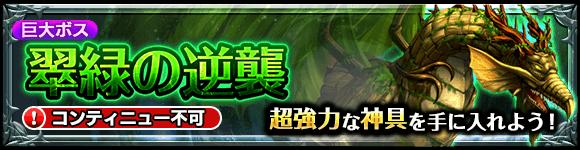 dungeon_banner_499