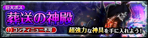 dungeon_banner_993000