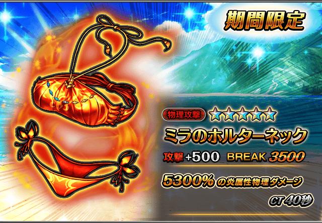 item_summon_262