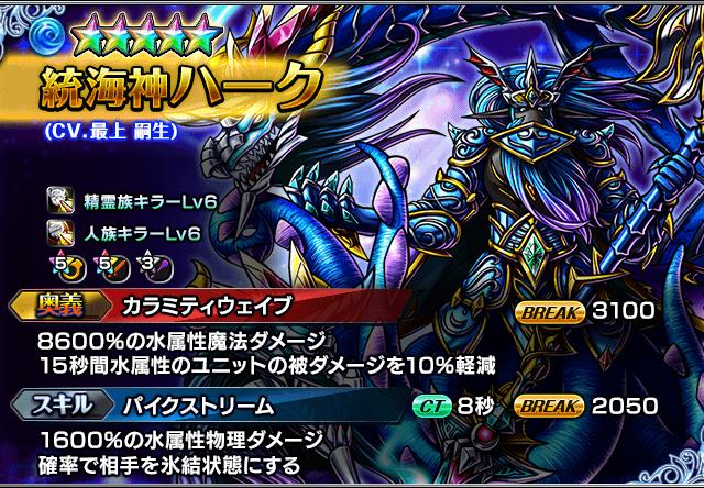 unit_summon_057