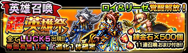 10079_summon_banner