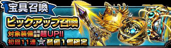 20065_summon_banner