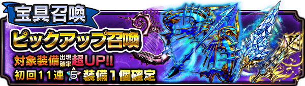 20066_summon_banner