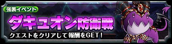 dungeon_banner_1001600