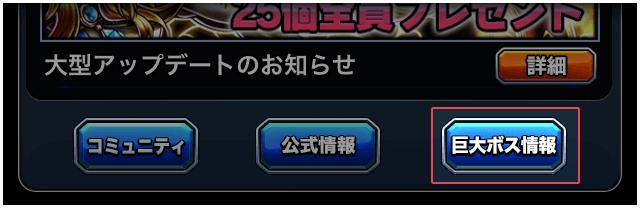 info_boss