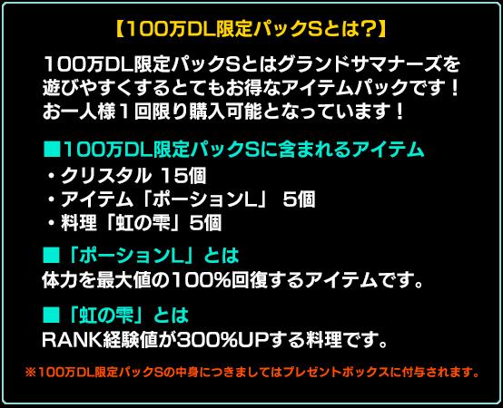 shop_campaign_102_text