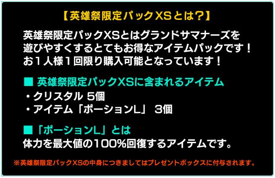 shop_campaign_105_text