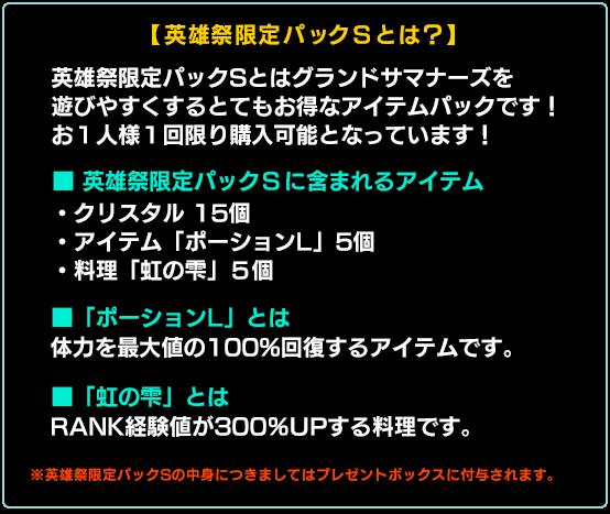 shop_campaign_106_text