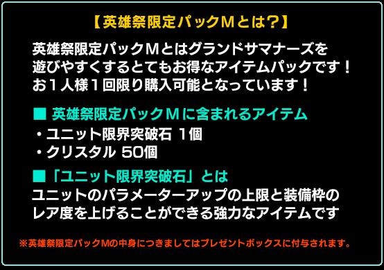 shop_campaign_107_text