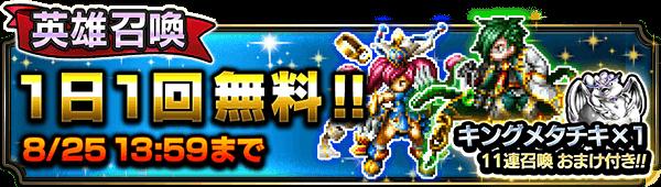 10072_summon_banner