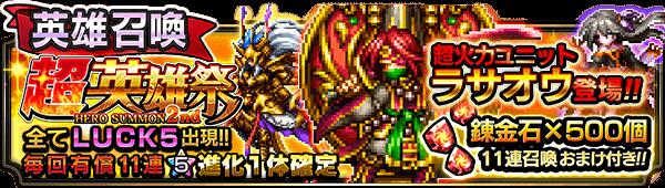 10085_summon_banner