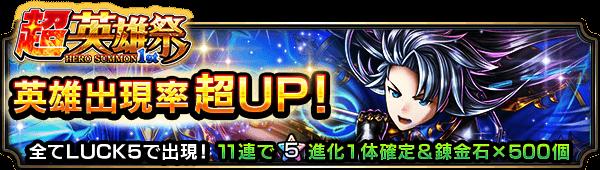 10090_summon_banner