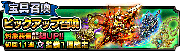 20068_summon_banner