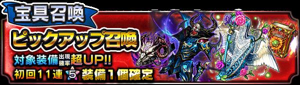 20070_summon_banner