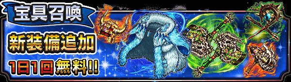 20071_summon_banner