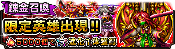 30064_summon_banner_info