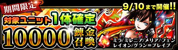 30066_summon_banner