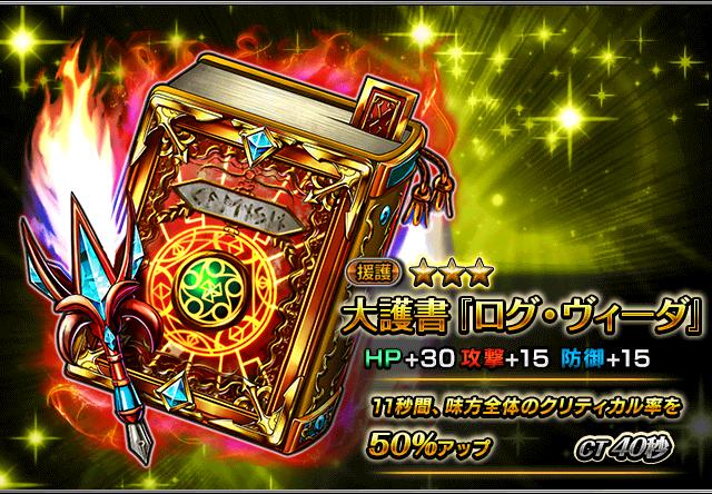 item_summon_115