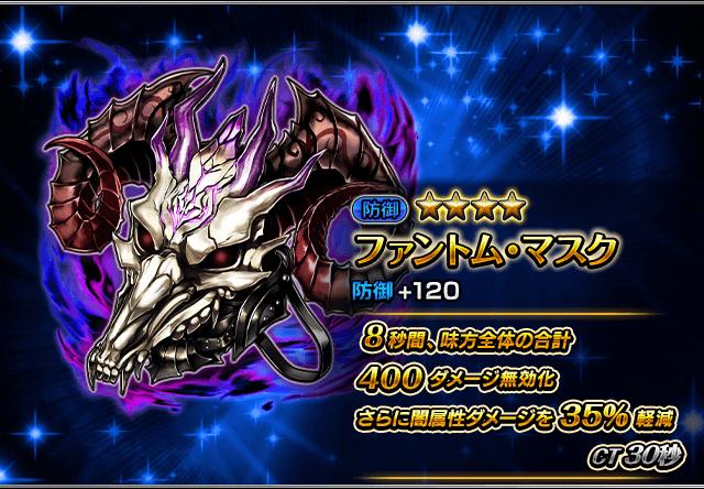 item_summon_136