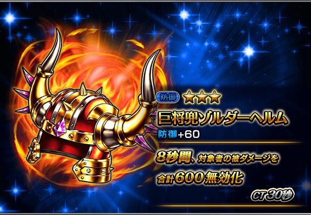 item_summon_332