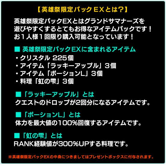 shop_campaign_108_text