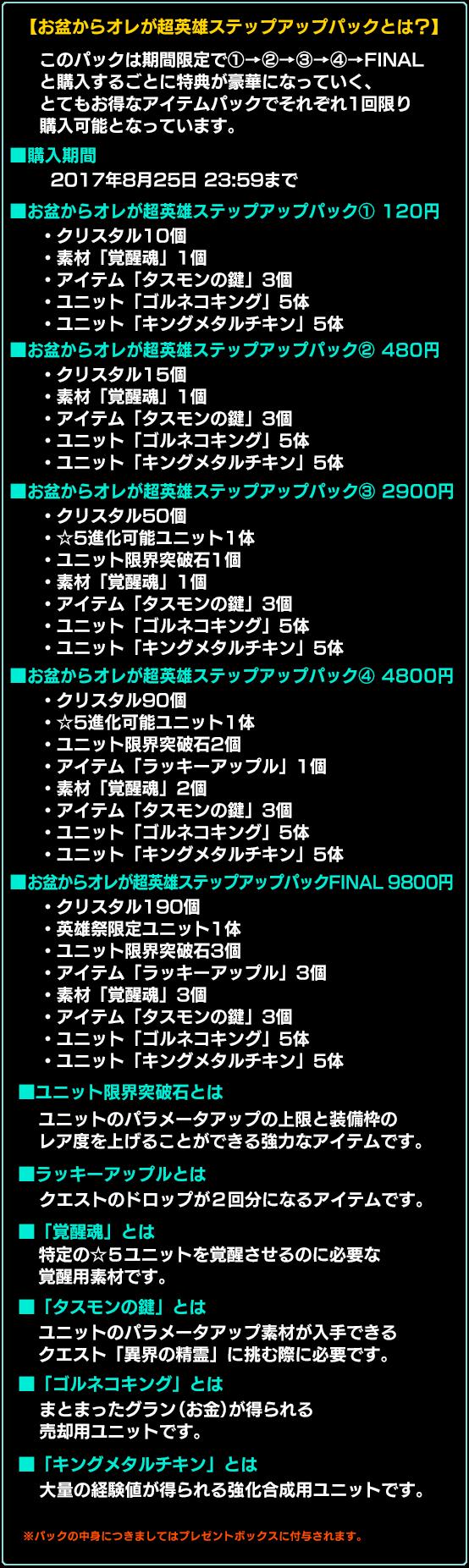shop_campaign_110_text_3